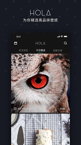 Hola壁纸 V1.9.4 安卓版截图3