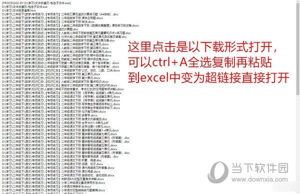 将打开的文件ctrl+a全选后进行复制