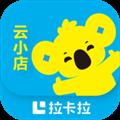 云小店 V4.6.2 安卓版