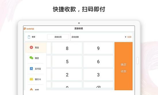 云小店 V4.6.2 安卓版截图1