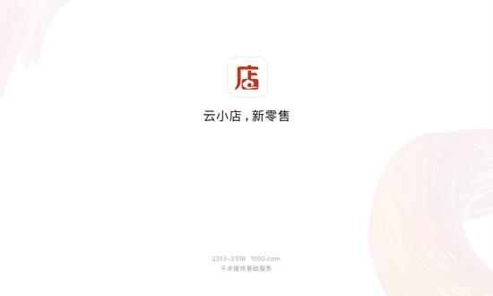 云小店 V4.6.2 安卓版截图3