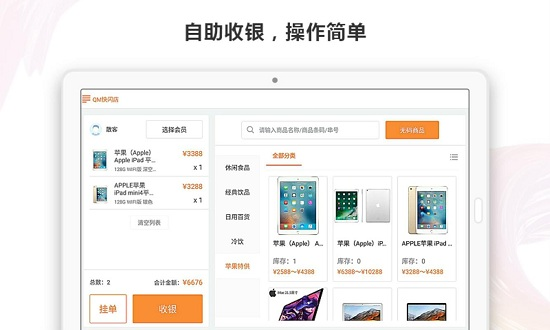 云小店HD V4.1.12 安卓版截图2
