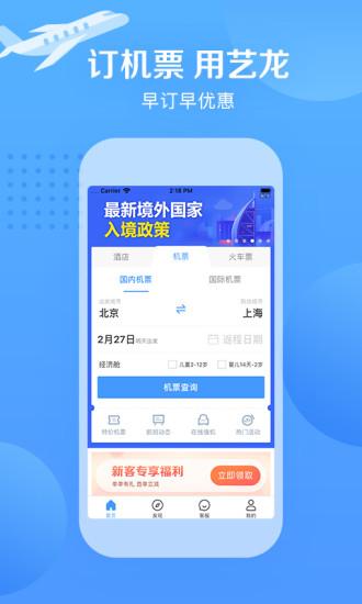 艺龙旅行手机版 V9.70.4 安卓版截图2