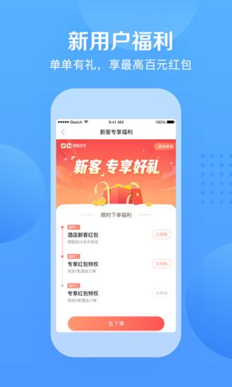 艺龙旅行手机版 V9.70.4 安卓版截图1