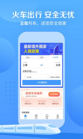 艺龙旅行手机版 V9.70.4 安卓版截图3