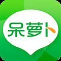 呆萝卜 V3.19.0 安卓版