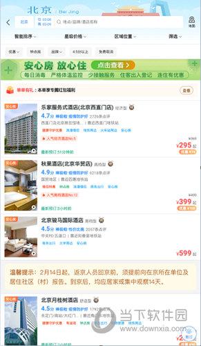 搜索需要的酒店