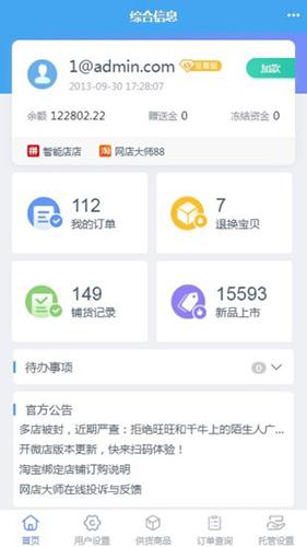 网店大师 V10.3.1 安卓版截图1