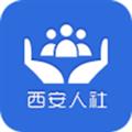 西安人社通 V3.3.0 安卓最新版