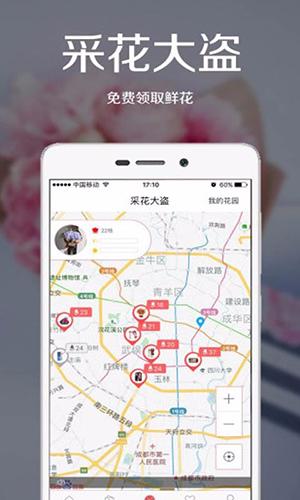 爱花居 V4.2.8 安卓版截图1