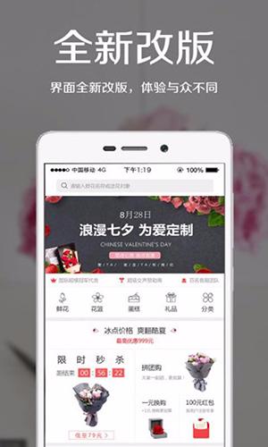 爱花居 V4.2.8 安卓版截图4