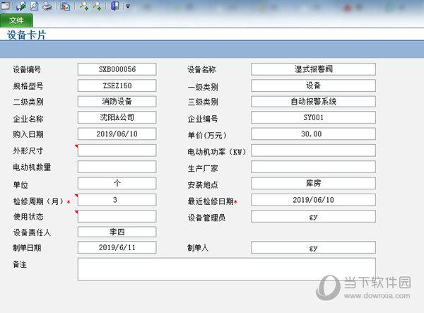 E立方后勤管理系统