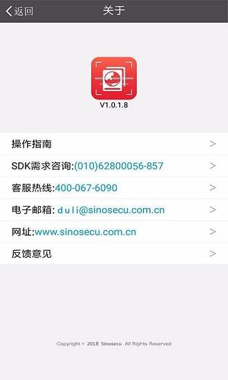 中安护照识别 V2.0.0.1 安卓版截图3