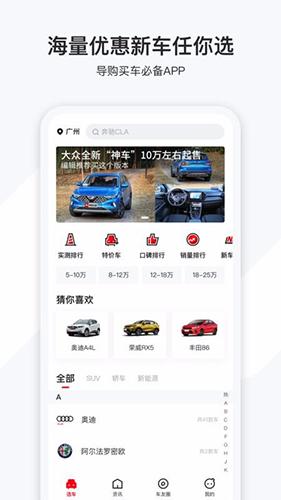 买靓车 V4.13.0 安卓版截图1