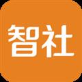 智社 V1.4.0 安卓版