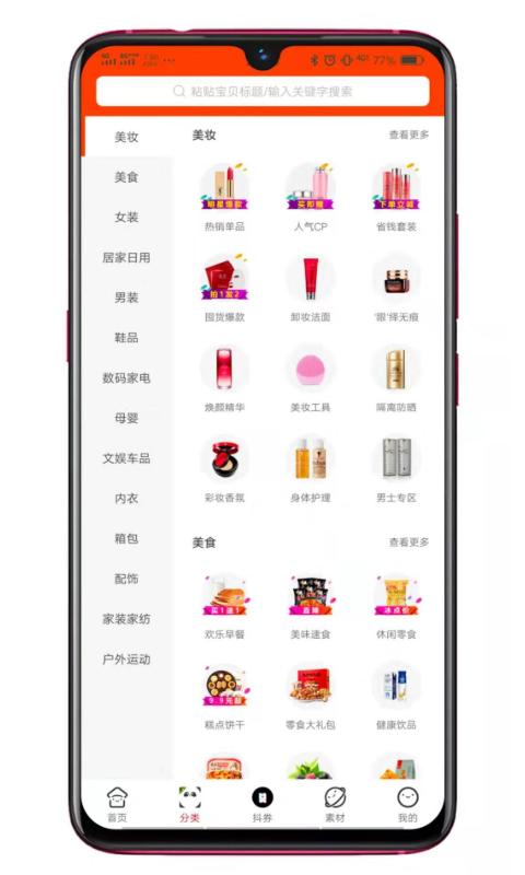 竹子君 V0.2.4 安卓版截图3