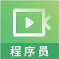程序员视频课件 V2.8.3 安卓版