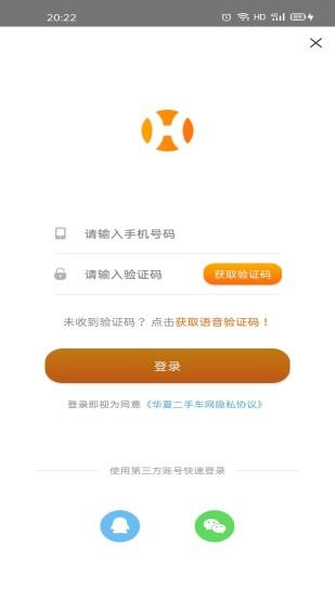 华夏二手车 V9.4.6 安卓版截图3