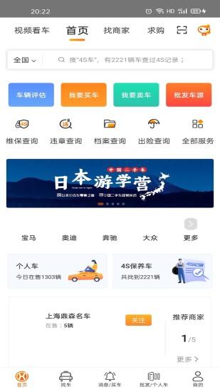 华夏二手车 V9.1.8 安卓版截图1