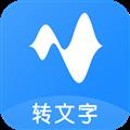 语音转换文字录音转文字助手 V2.5.0 安卓版