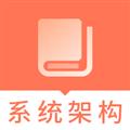 系统架构师题库 V2.8.3 安卓版