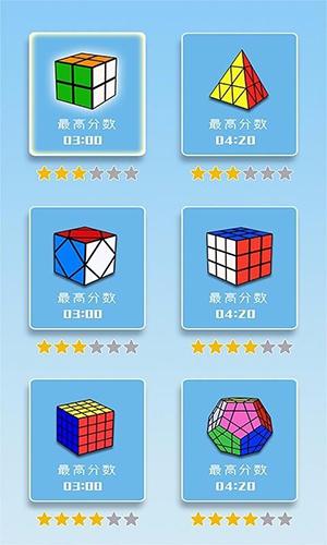 儿童益智魔方大全3D V1.86.03 安卓版截图1