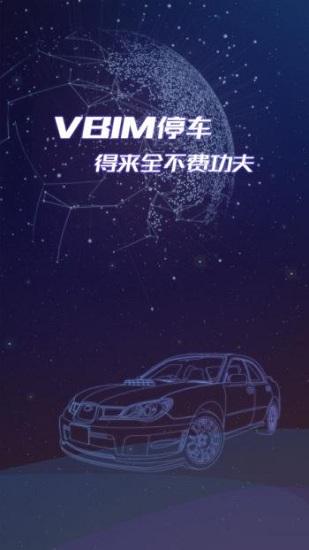VBIM停车 V2.0.4 安卓版截图1