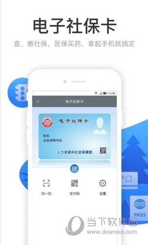 龙城市民云iOS版
