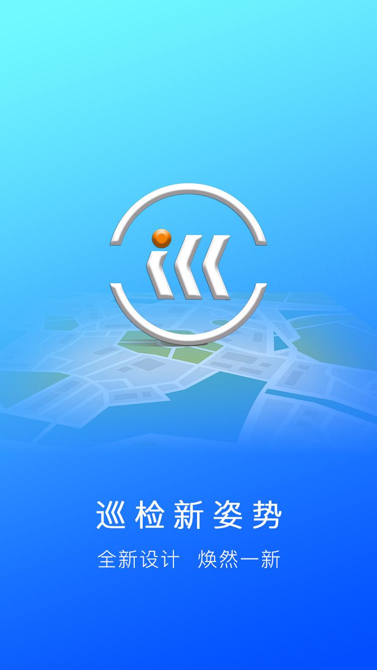 巡检宝 V0.1.28 安卓版截图1