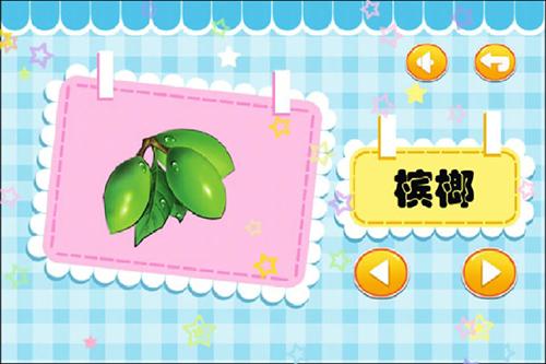 儿童宝宝学水果 V1.1.9 安卓版截图1
