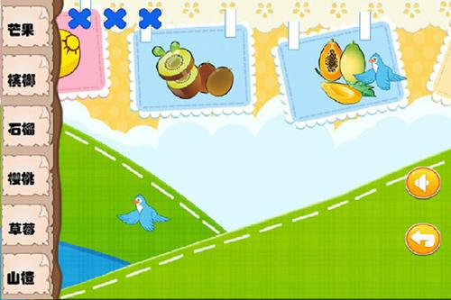 儿童宝宝学水果 V1.1.9 安卓版截图4