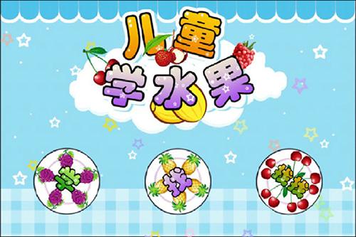 儿童宝宝学水果 V1.1.9 安卓版截图5