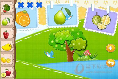 儿童宝宝学水果