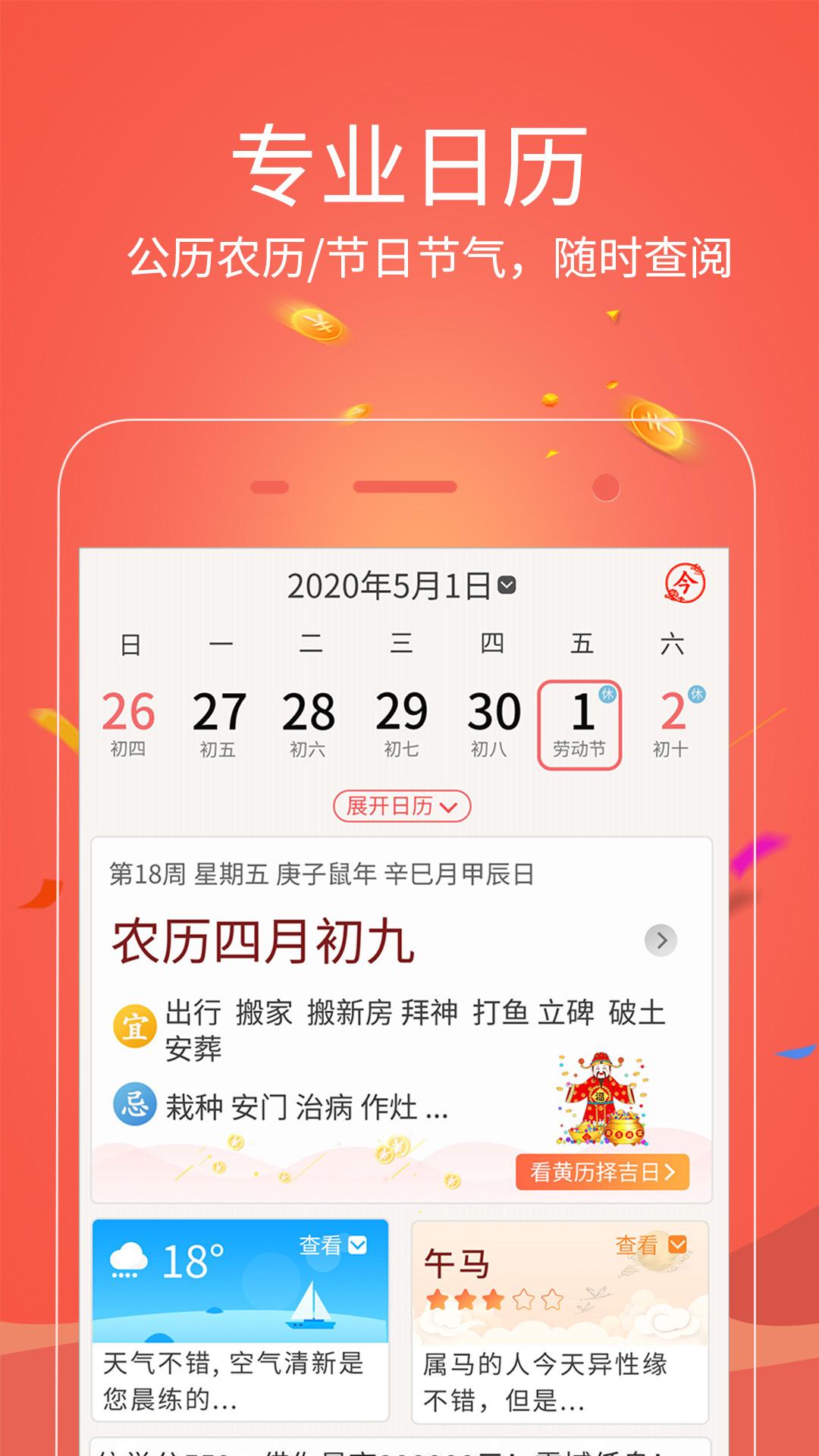 日历纯净版 V1.0.003 安卓版截图2