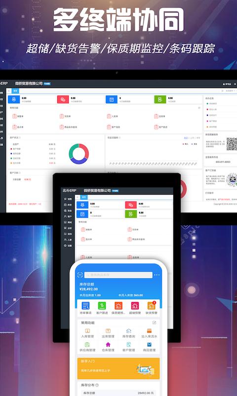 北斗ERP V1.1.0 安卓版截图3