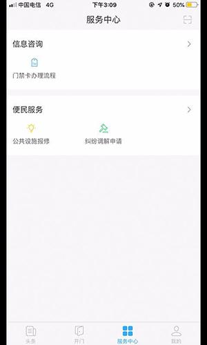 福门智慧社区 V1.1.5 安卓版截图4