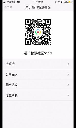 福门智慧社区 V1.1.5 安卓版截图3
