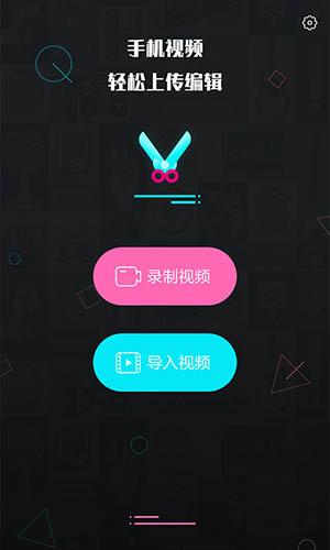 视频编辑王APP V1.0.9 安卓版截图1