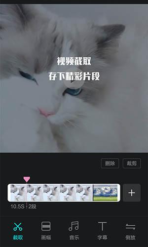视频编辑王APP V1.0.9 安卓版截图3