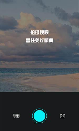 视频编辑王APP V1.0.9 安卓版截图4