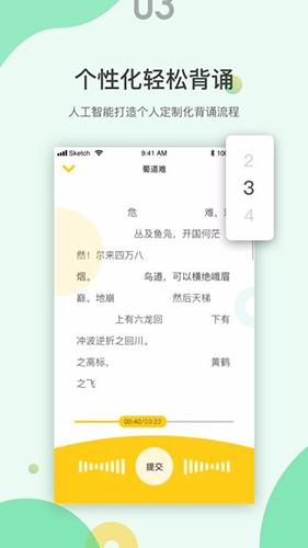 诵读训练系统 V2.1.123 安卓版截图3