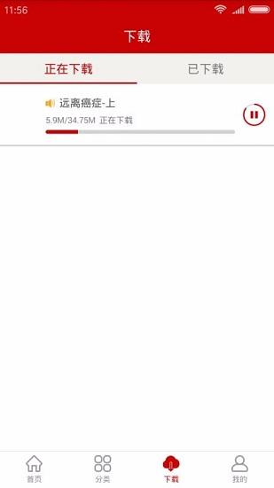 悦听基地 V1.0.2 安卓版截图1