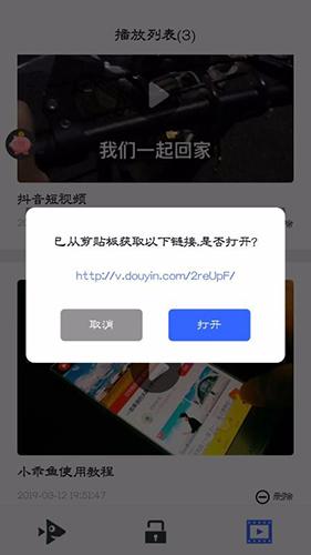 小乖鱼 V3.3 安卓版截图2