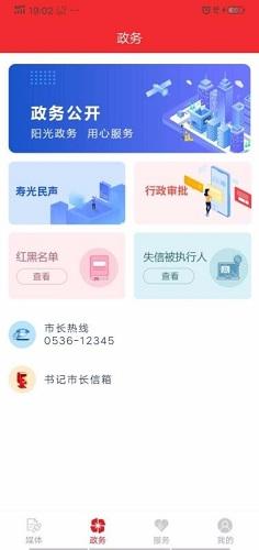寿光云 V1.0.21 安卓版截图3