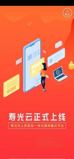 寿光云 V1.0.21 安卓版截图1