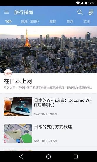 日本旅游 V3.2.1 安卓版截图3