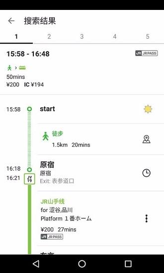 日本旅游 V3.2.1 安卓版截图4