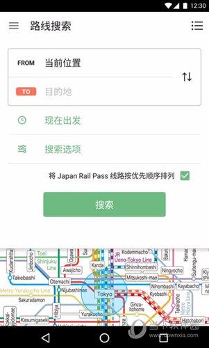 日本旅游APP