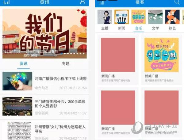 河南广播电视台电脑版