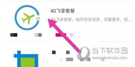 中国移动app官方下载